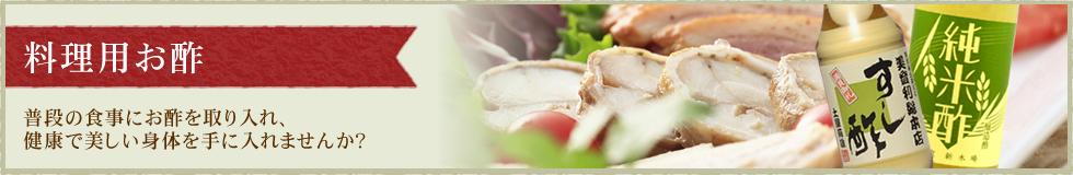 料理用お酢 普段の食事にお酢を取り入れ、健康で美しい身体を手に入れませんか?。