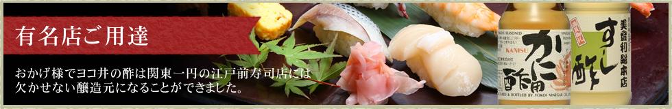 有名店ご用達 おかげ様でヨコ井の酢は関東一円の江戸前寿司店には欠かせない醸造元になることができました。