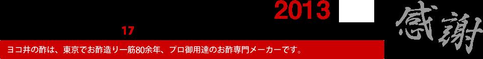 ミシュランガイド 東京 横浜 湘南2013 寿司部門24軒のうち、なんと17軒の寿司店がヨコ井の酢をご愛用いただいています!!