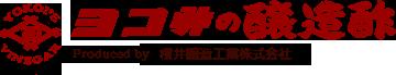 ヨコ井の醸造酢Produseed by横井醸造工業株式会社