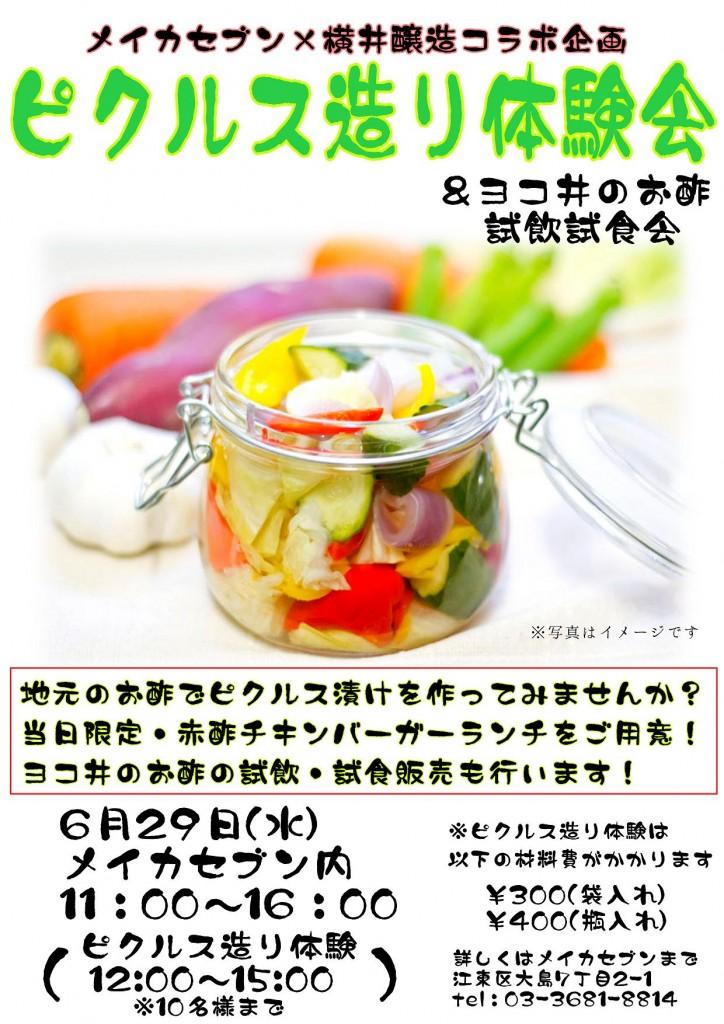 ピクルス造り体験会_160629