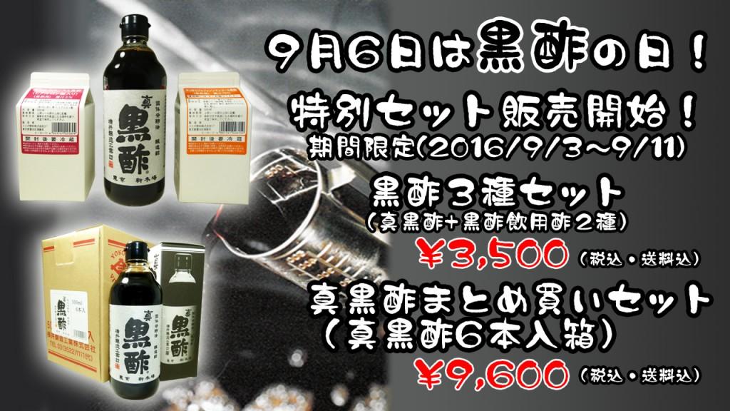 黒酢キャンペーンバナー