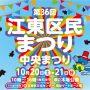 【イベントのお知らせ】第36回江東区民まつり 10/20・10/21
